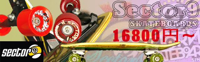 セクター9 サーフスケートボード